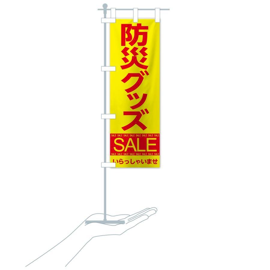 のぼり旗 防災グッズセール|goods-pro|17