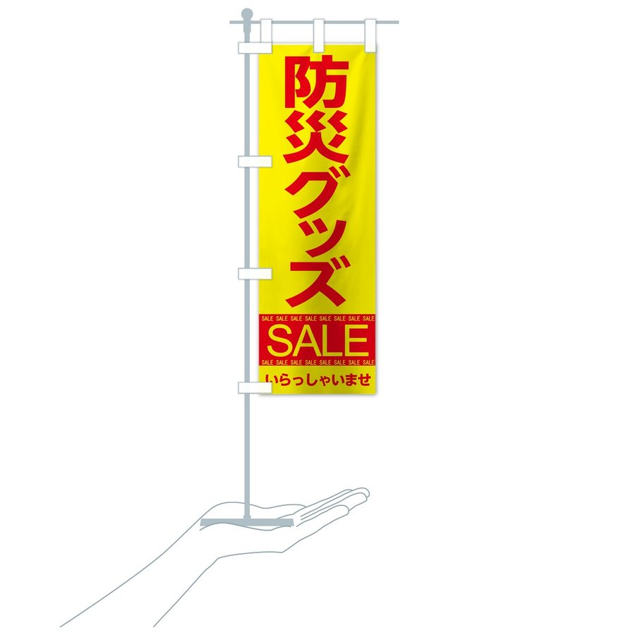 のぼり旗 防災グッズセール|goods-pro|19
