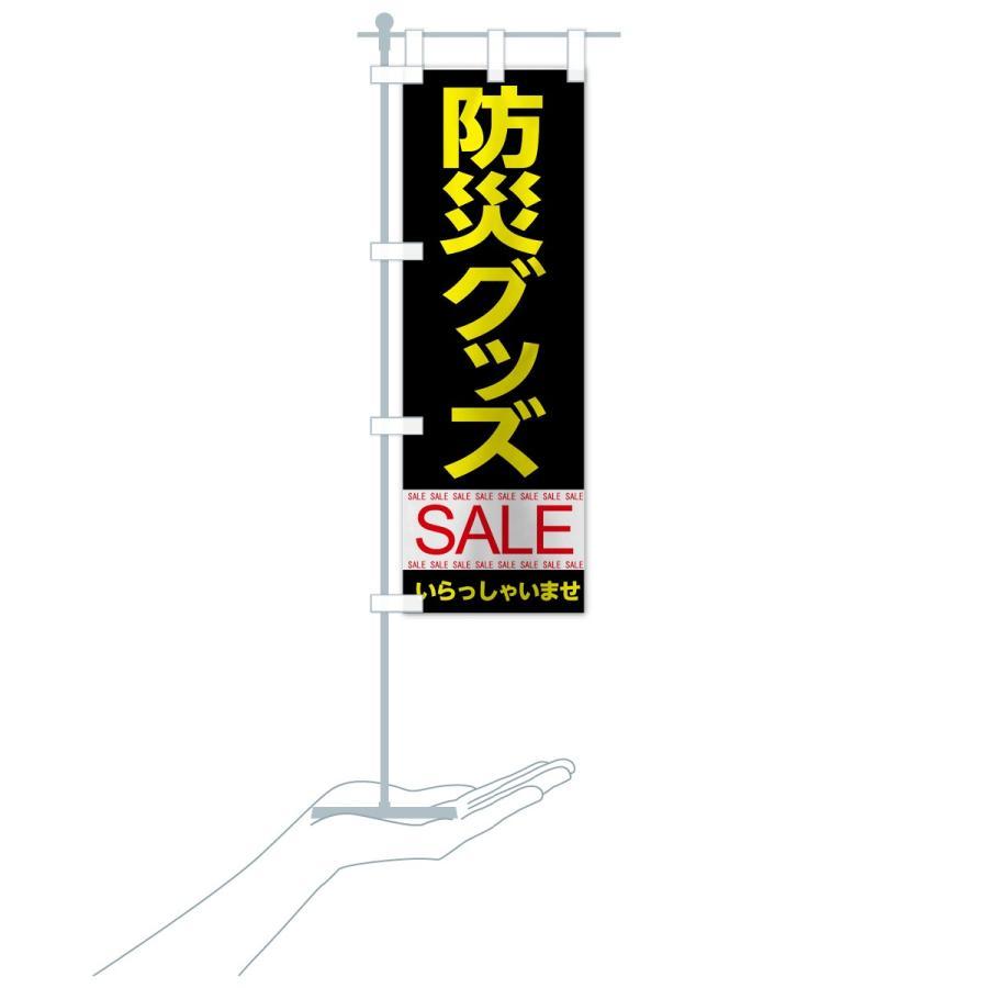 のぼり旗 防災グッズセール|goods-pro|20
