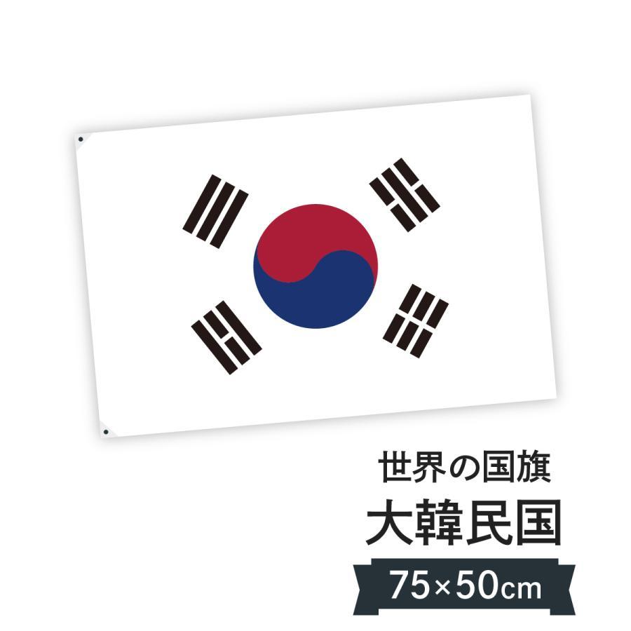 大韓民国 韓国 国旗 W75cm H50cm :7CTU:のぼり旗 グッズプロ - 通販 ...