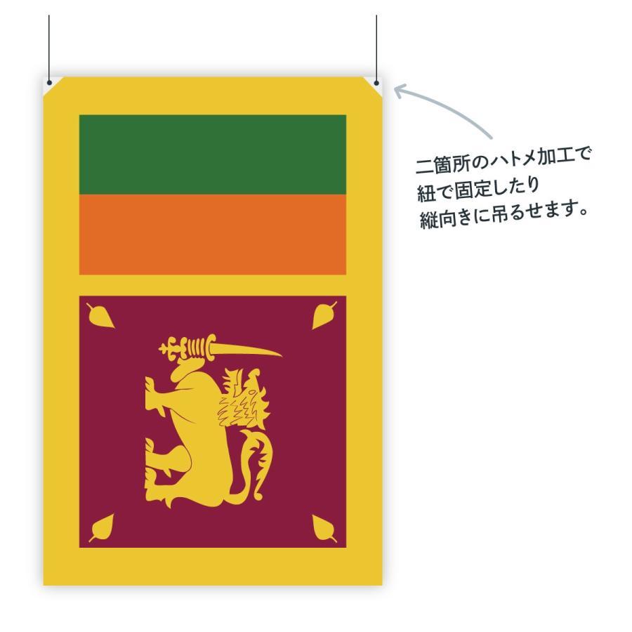スリランカ民主社会主義共和国 国旗 W75cm H50cm :7CTW:のぼり旗 ...