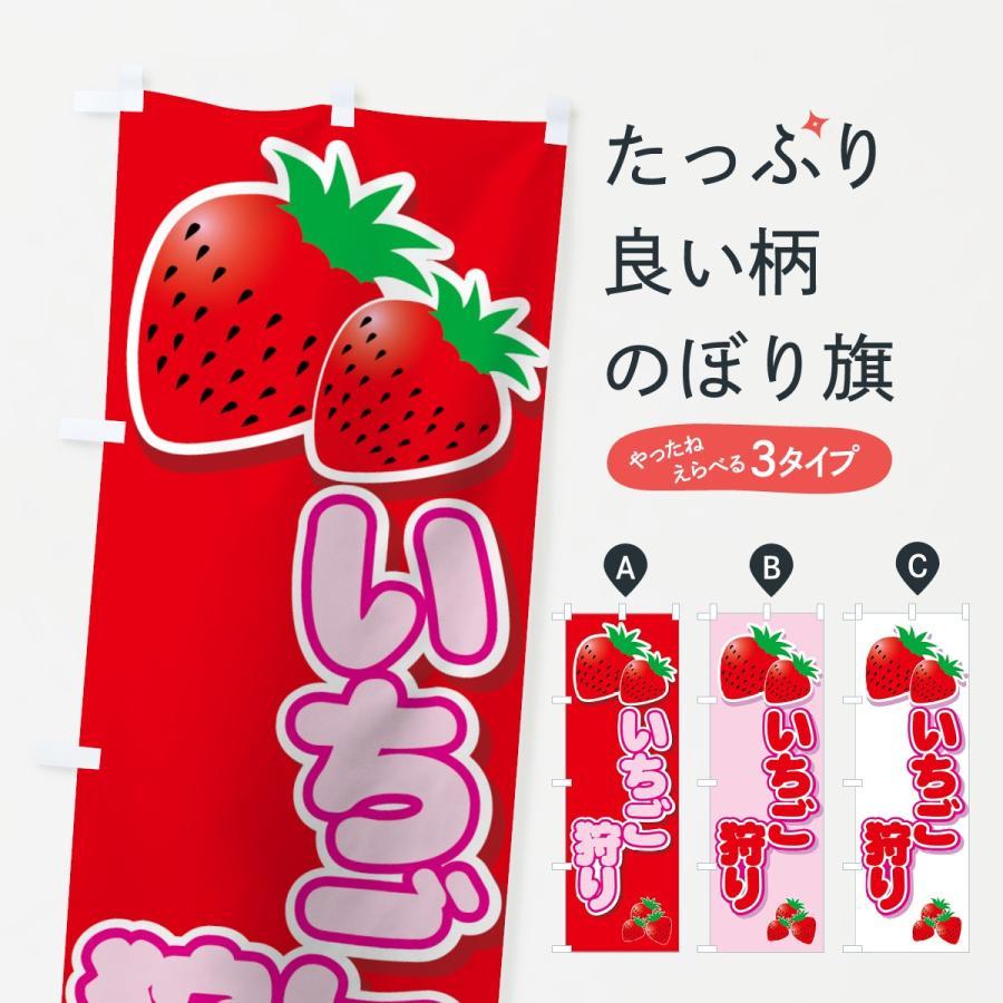 のぼり旗 いちご狩り|goods-pro