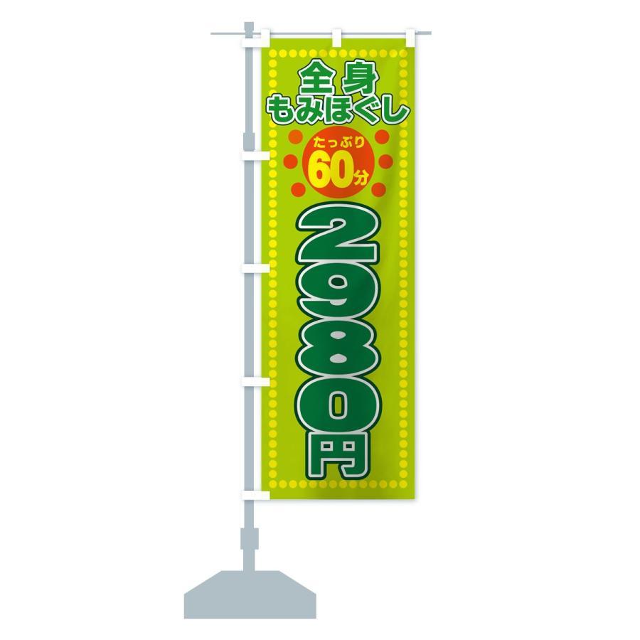 のぼり旗 全身もみほぐし60分2980円|goods-pro|14