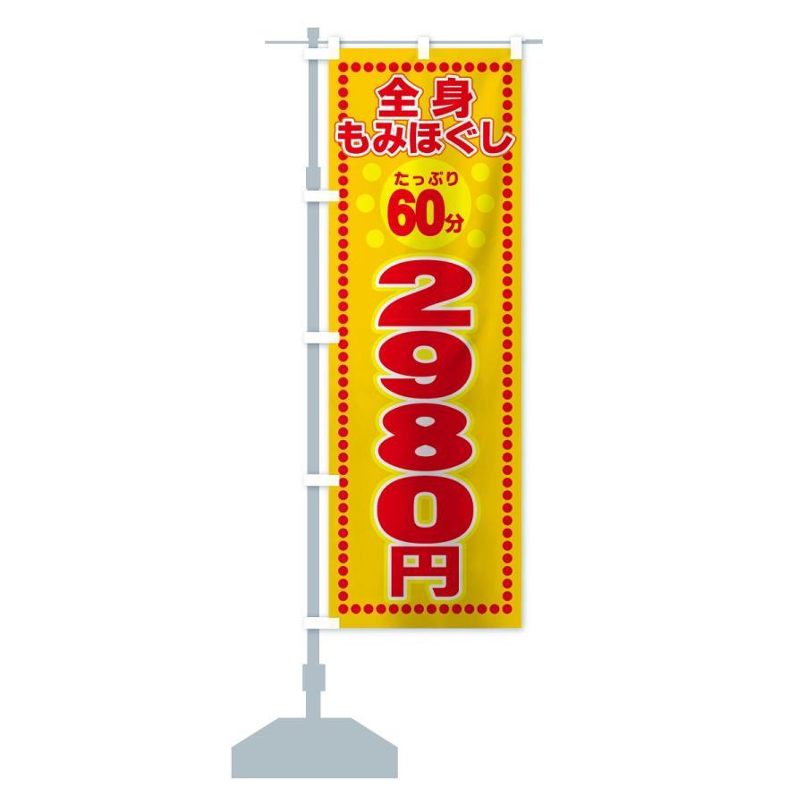 のぼり旗 全身もみほぐし60分2980円|goods-pro|15