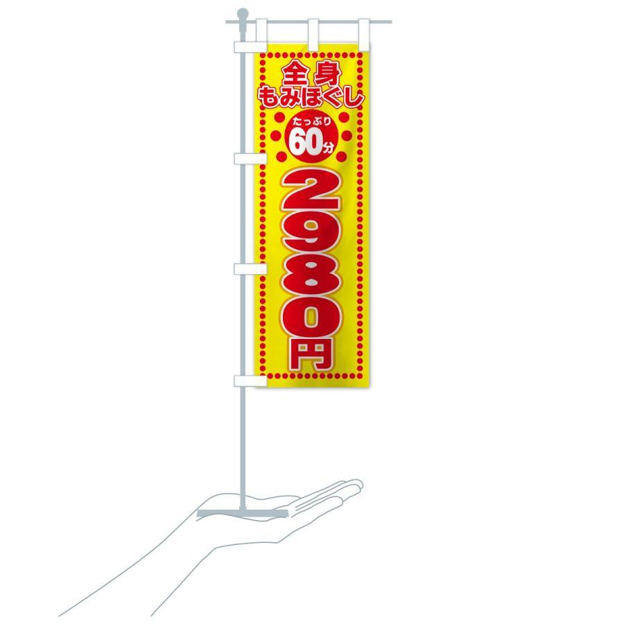 のぼり旗 全身もみほぐし60分2980円|goods-pro|16