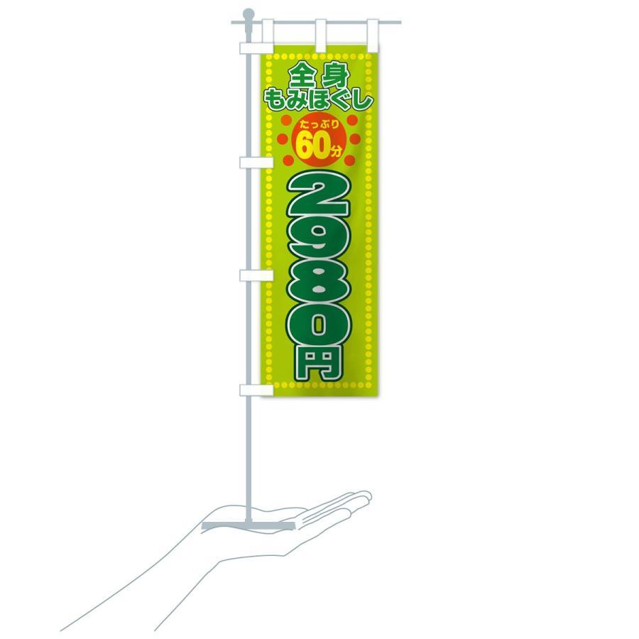 のぼり旗 全身もみほぐし60分2980円|goods-pro|17