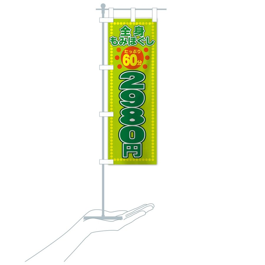 のぼり旗 全身もみほぐし60分2980円|goods-pro|19