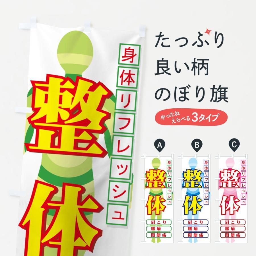 のぼり旗 整体|goods-pro