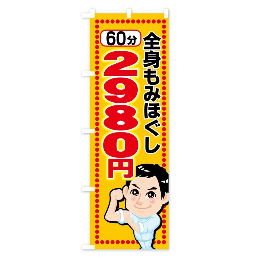 のぼり旗 全身もみほぐし60分2980円|goods-pro|02