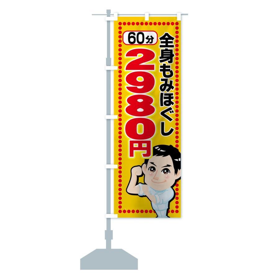 のぼり旗 全身もみほぐし60分2980円|goods-pro|13