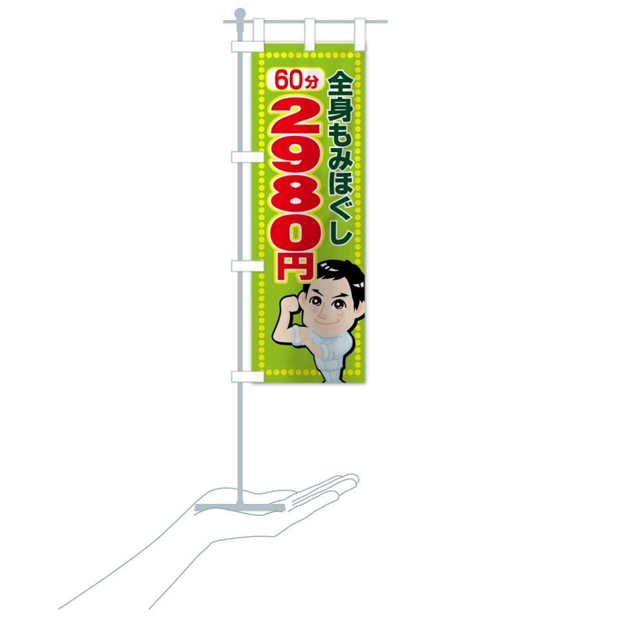 のぼり旗 全身もみほぐし60分2980円|goods-pro|20
