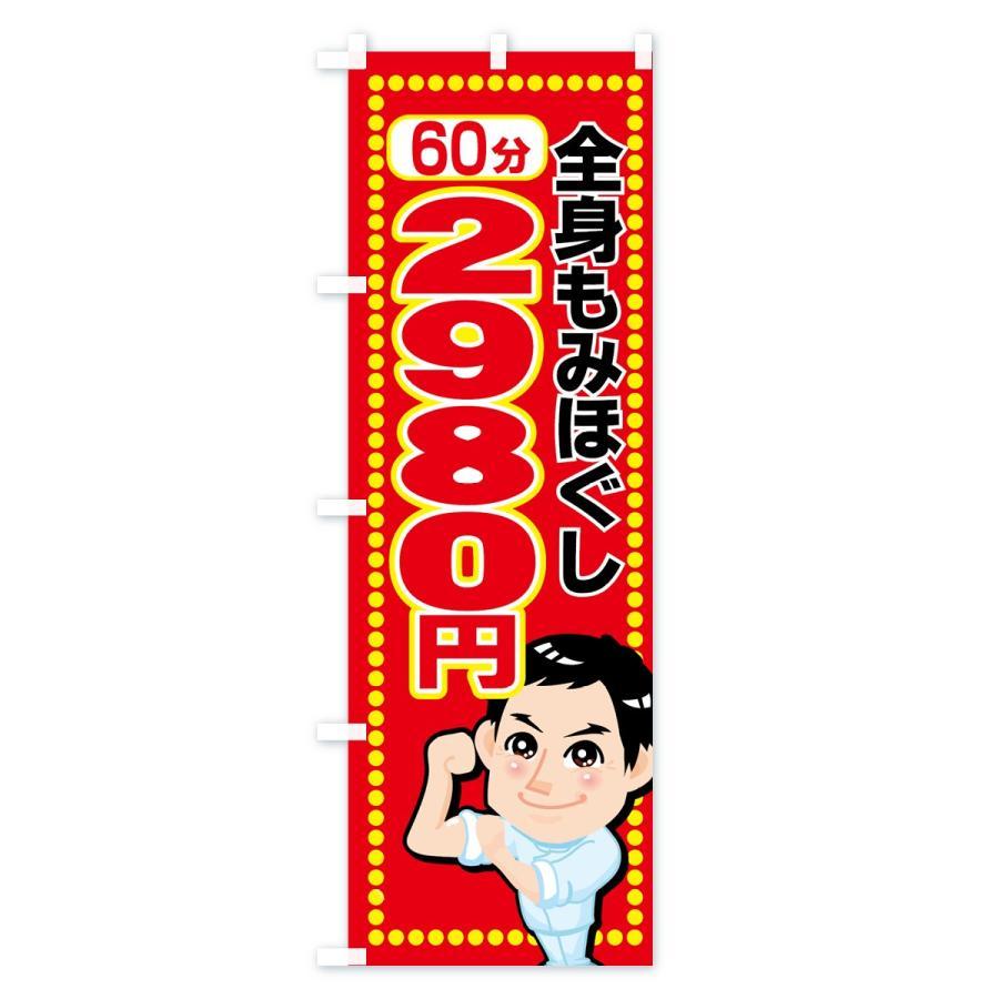 のぼり旗 全身もみほぐし60分2980円|goods-pro|03