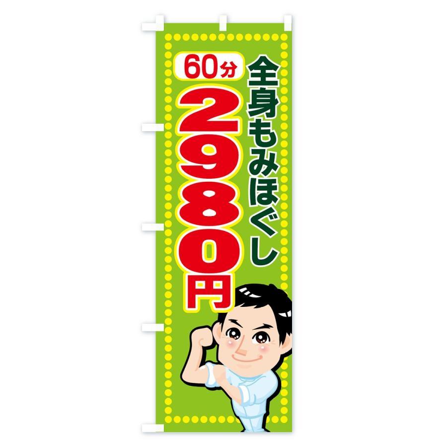 のぼり旗 全身もみほぐし60分2980円|goods-pro|04