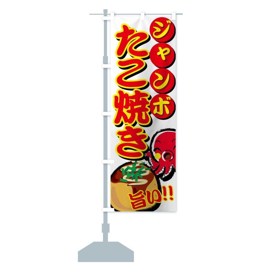 のぼり旗 ジャンボたこ焼き|goods-pro|15