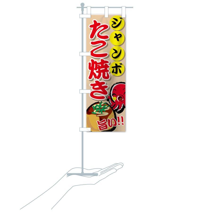 のぼり旗 ジャンボたこ焼き|goods-pro|17