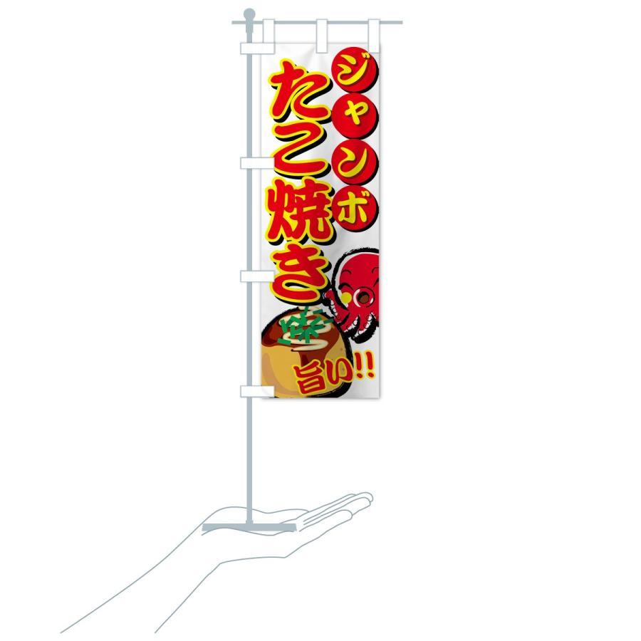 のぼり旗 ジャンボたこ焼き|goods-pro|18