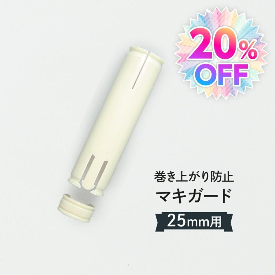 マキガード 直径2.5cm用 のぼりの巻きつき防止|goods-pro
