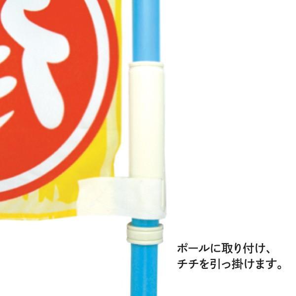 マキガード 直径2.5cm用 のぼりの巻きつき防止|goods-pro|02