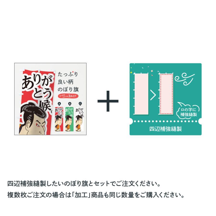 三巻四辺補強縫製 goods-pro 05