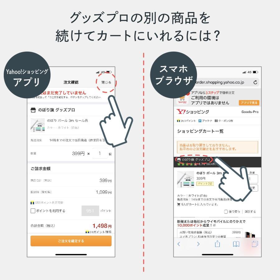 のぼり名入れ・文字入れ goods-pro 11