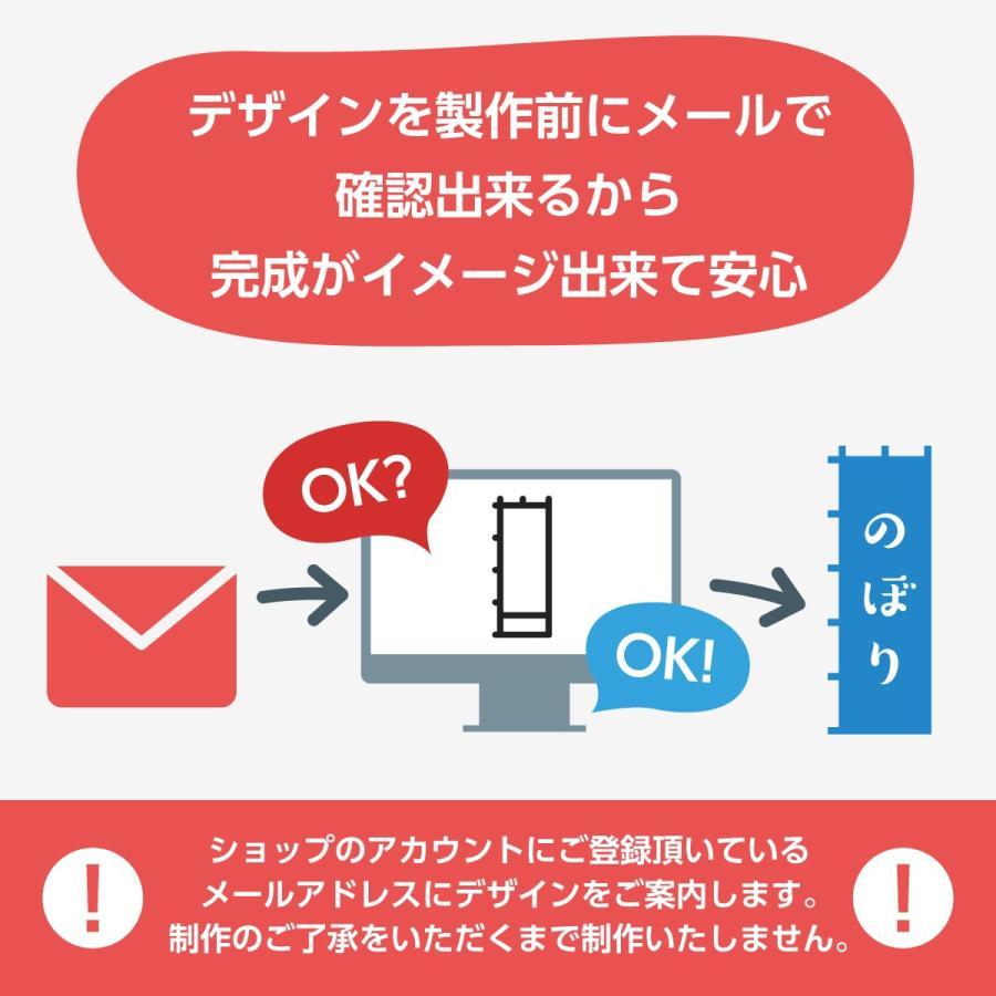 のぼり名入れ・文字入れ goods-pro 05