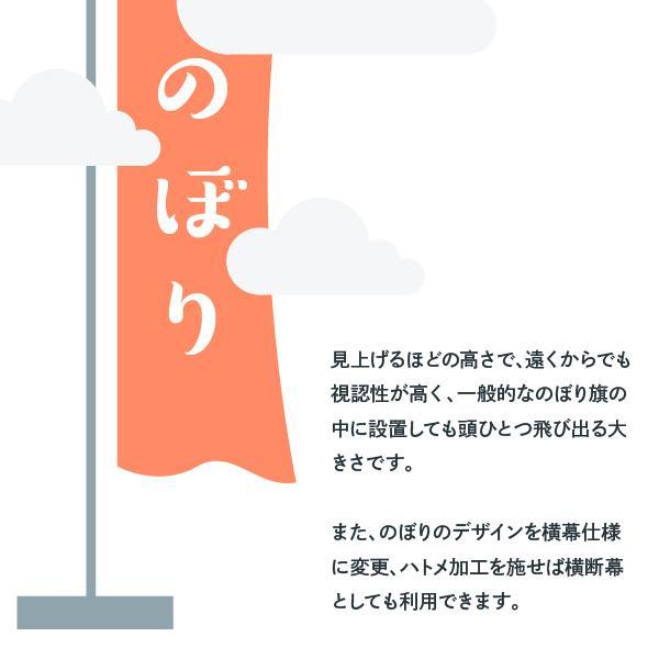 ジャンボのぼりに変更|goods-pro|02