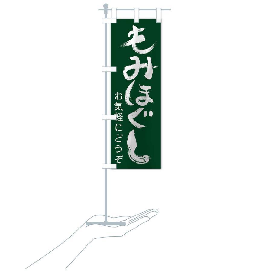 のぼり旗 もみほぐし|goods-pro|18