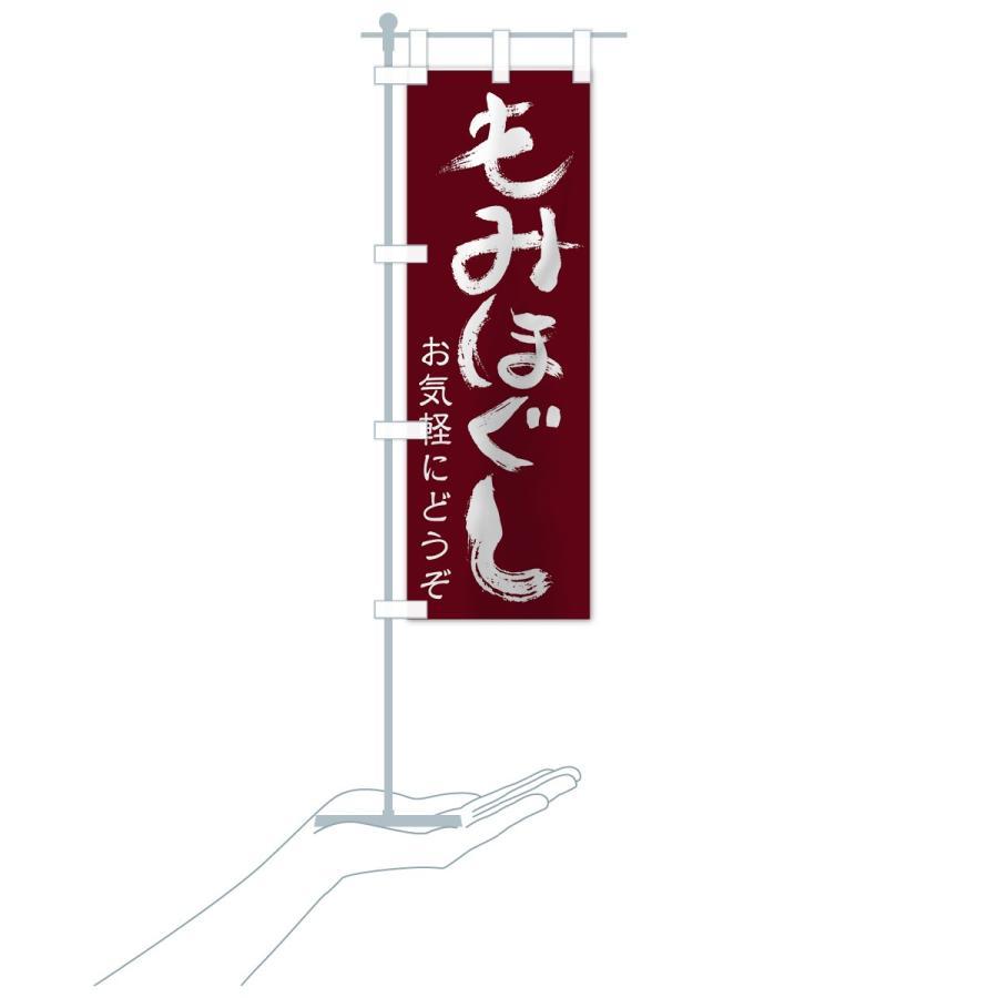 のぼり旗 もみほぐし|goods-pro|20