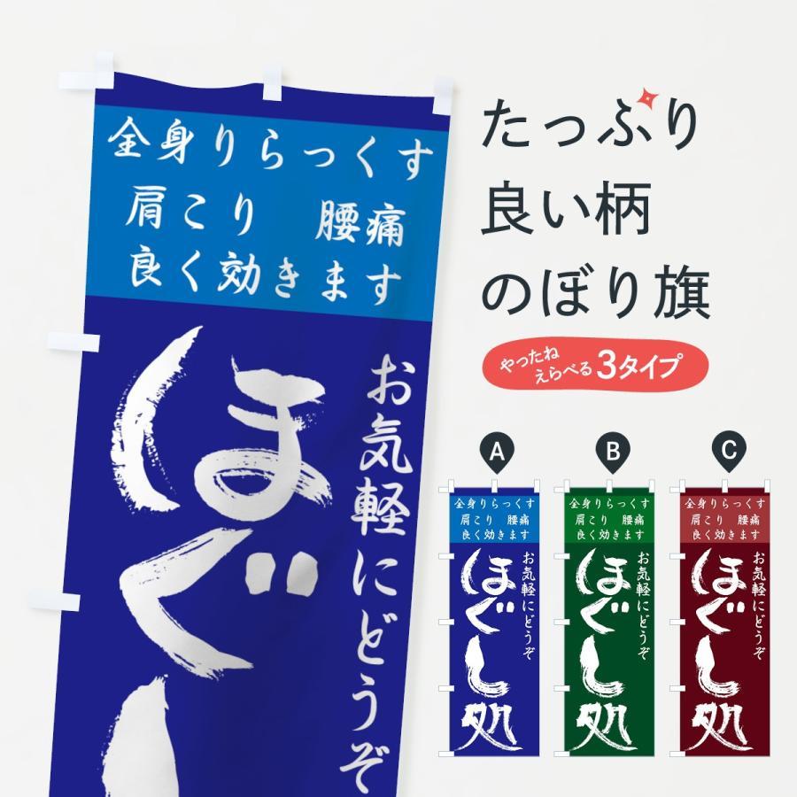 のぼり旗 ほぐし処 goods-pro
