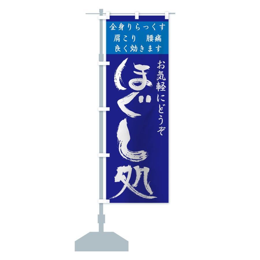 のぼり旗 ほぐし処 goods-pro 13