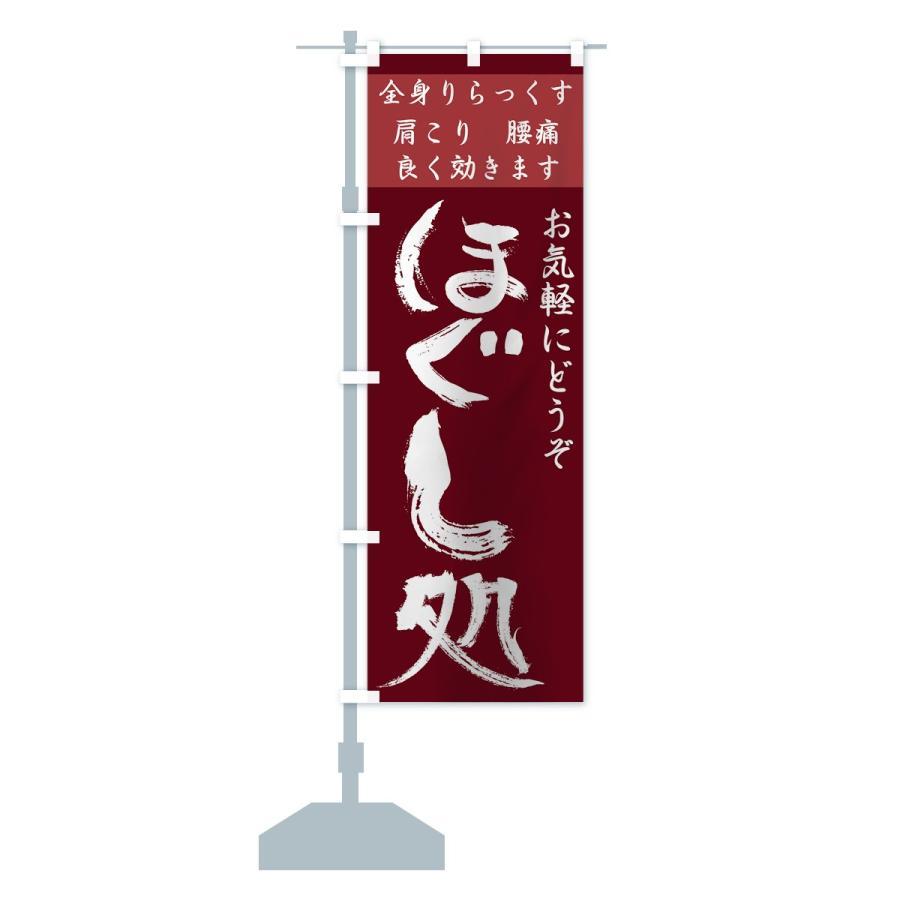 のぼり旗 ほぐし処 goods-pro 15