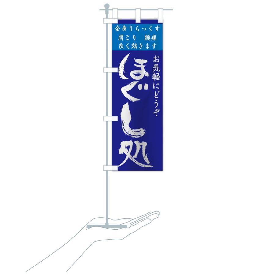 のぼり旗 ほぐし処 goods-pro 16
