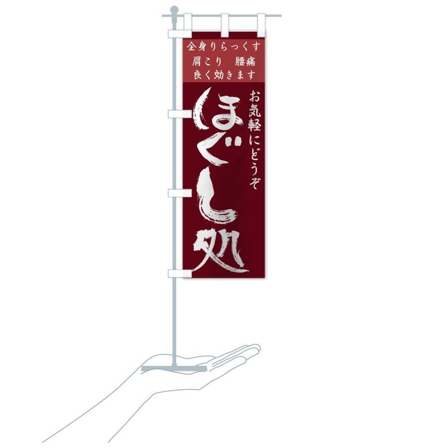 のぼり旗 ほぐし処 goods-pro 18