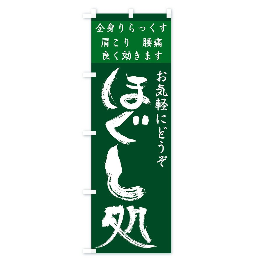 のぼり旗 ほぐし処 goods-pro 03