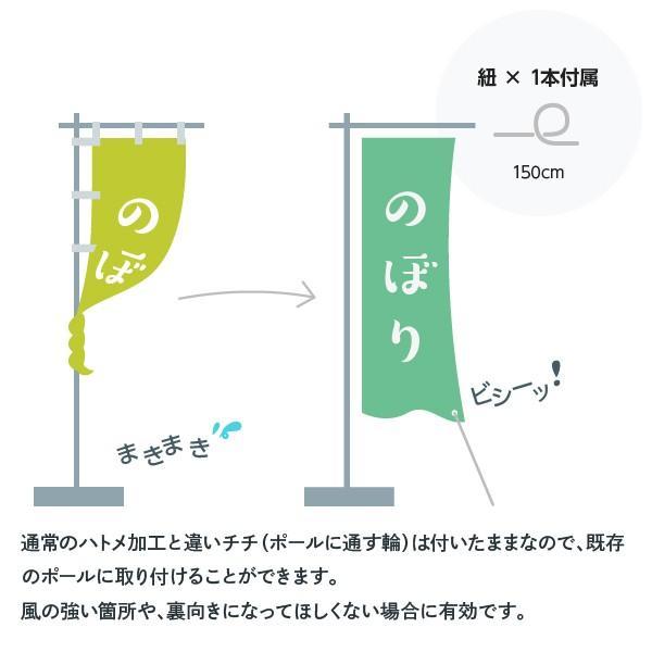 はためき防止加工 ハトメ 1箇所 ヒモ150cm付き goods-pro 03