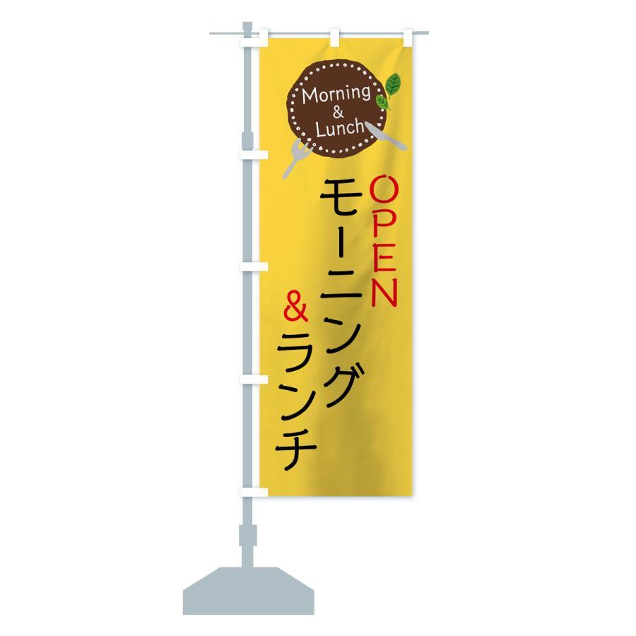 のぼり旗 モーニング&ランチ|goods-pro|15