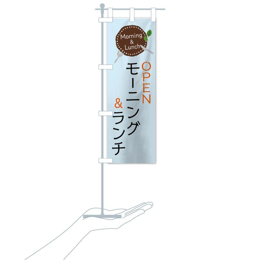 のぼり旗 モーニング&ランチ|goods-pro|17