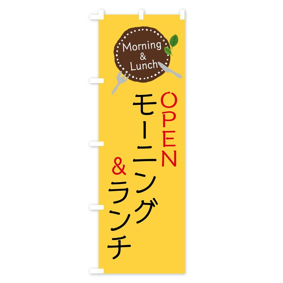 のぼり旗 モーニング&ランチ|goods-pro|03