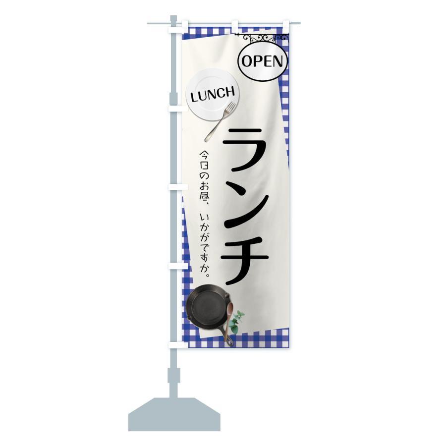 のぼり旗 ランチ|goods-pro|14