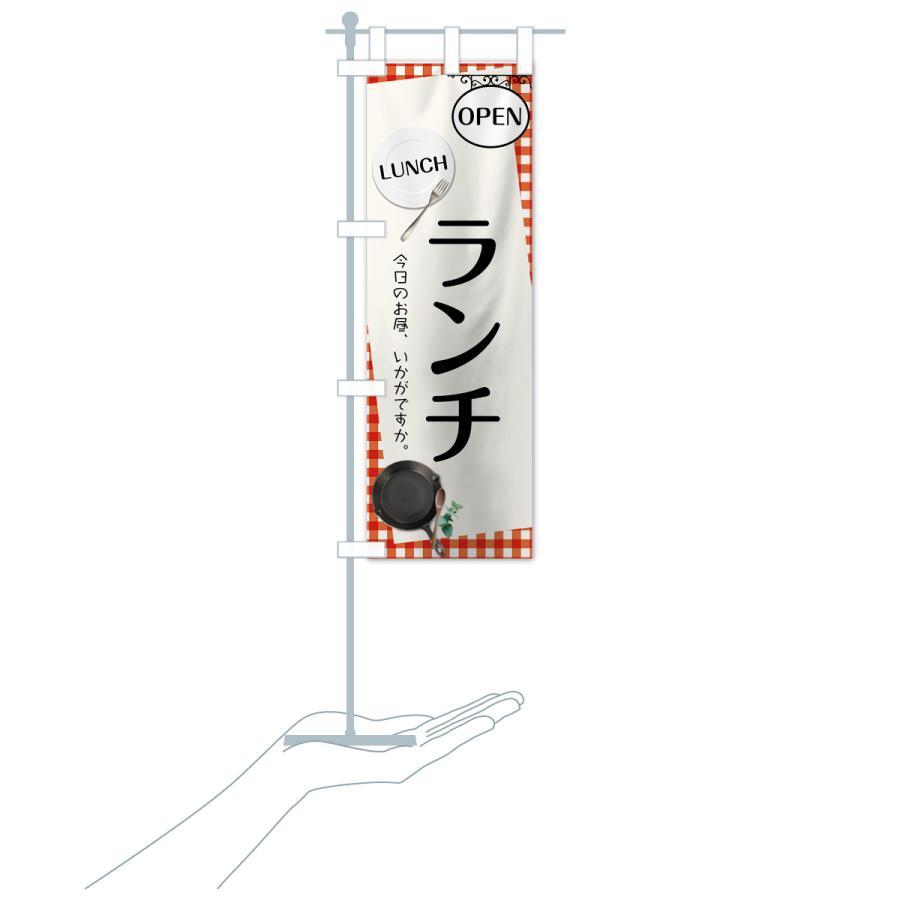 のぼり旗 ランチ|goods-pro|18