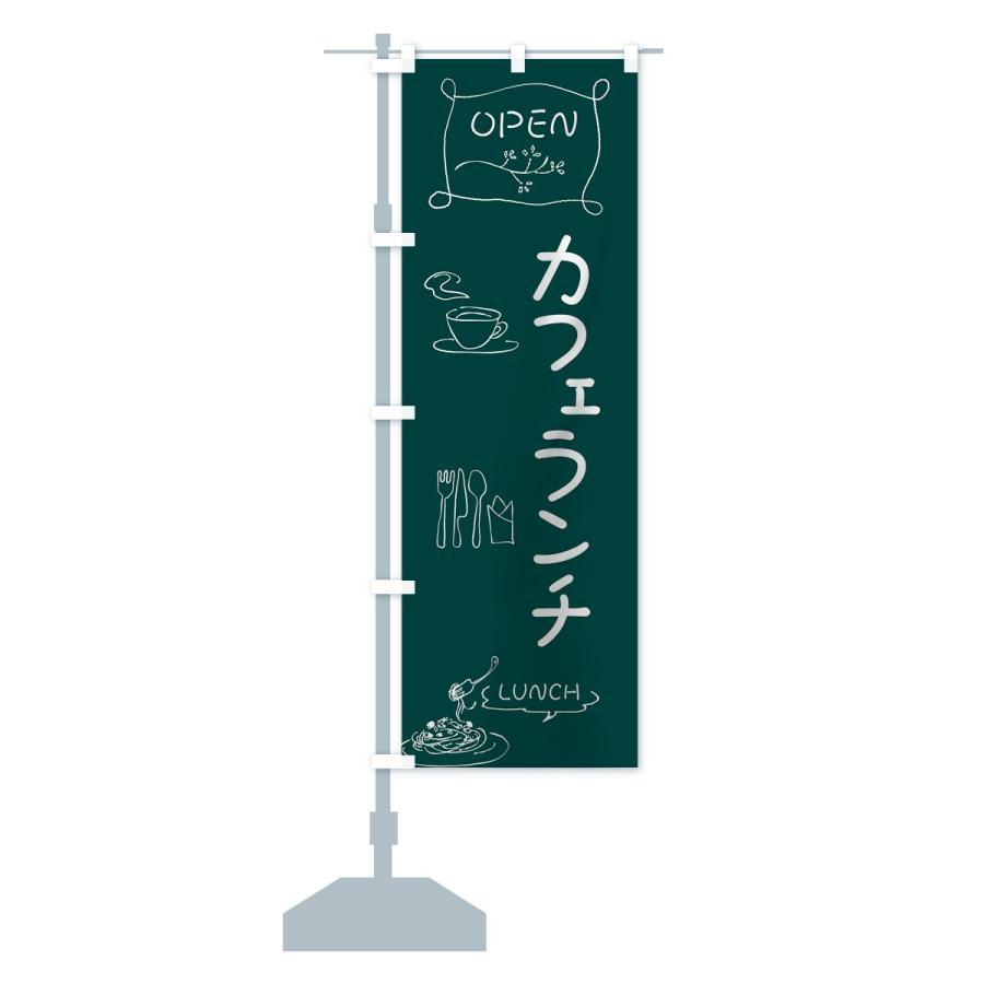 のぼり旗 カフェランチ goods-pro 13