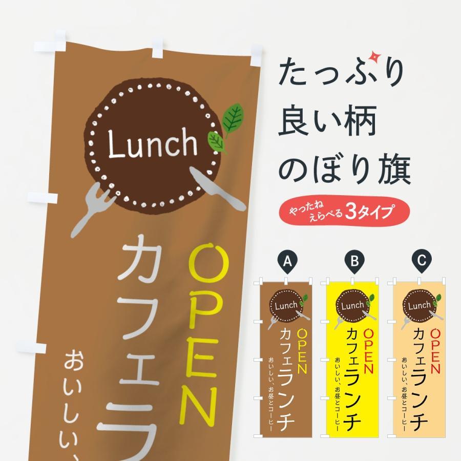 のぼり旗 カフェランチ|goods-pro