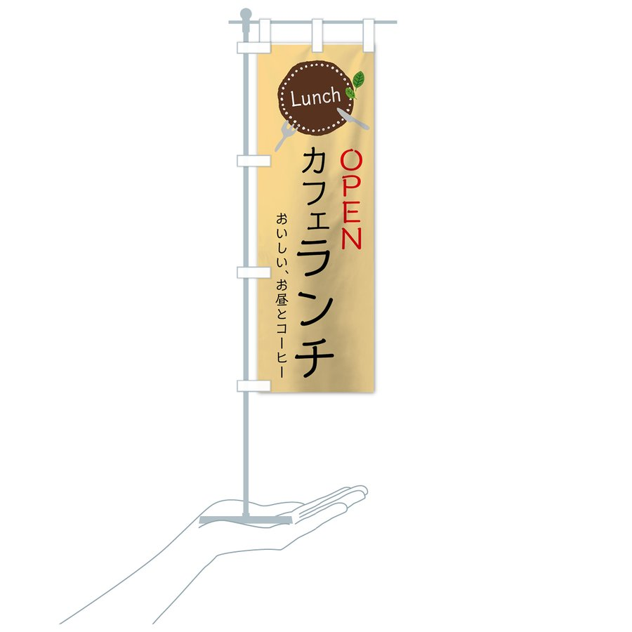 のぼり旗 カフェランチ|goods-pro|19