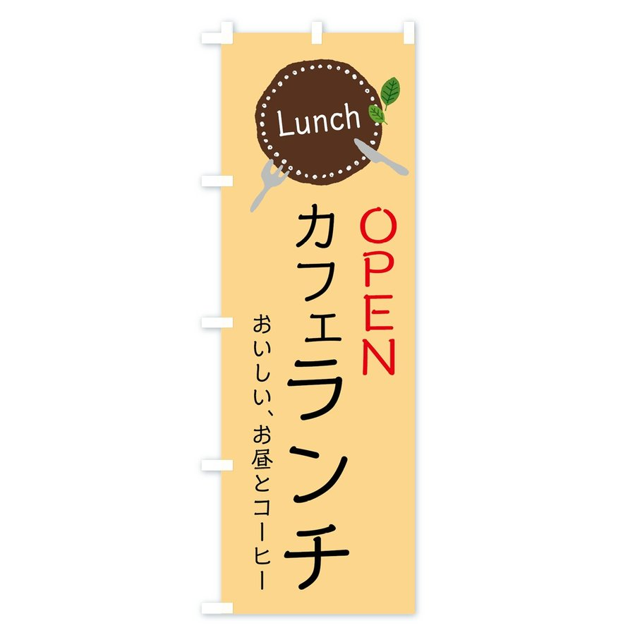のぼり旗 カフェランチ|goods-pro|04