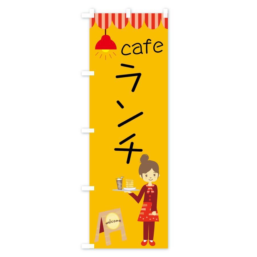 のぼり旗 カフェランチ|goods-pro|03