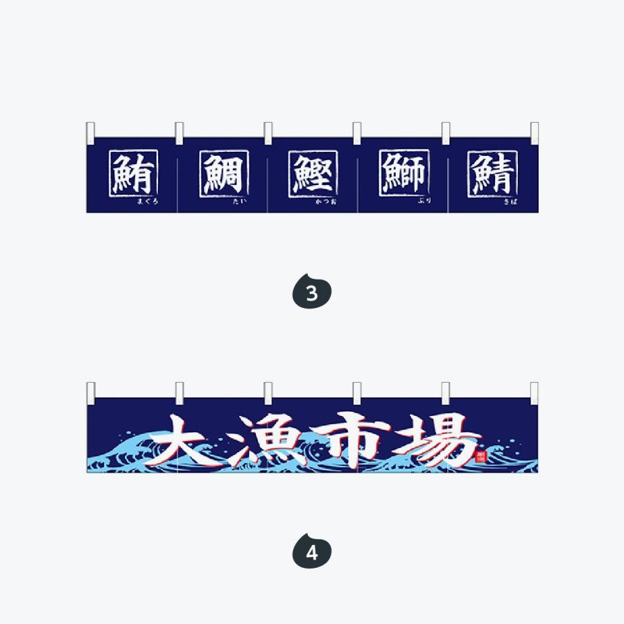 鮮魚 カウンターのれん|goods-pro|03