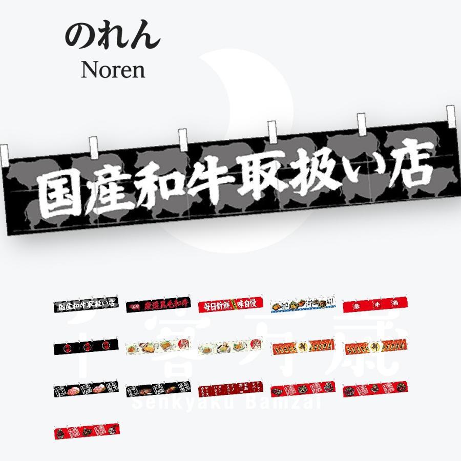 肉 カウンターのれん goods-pro