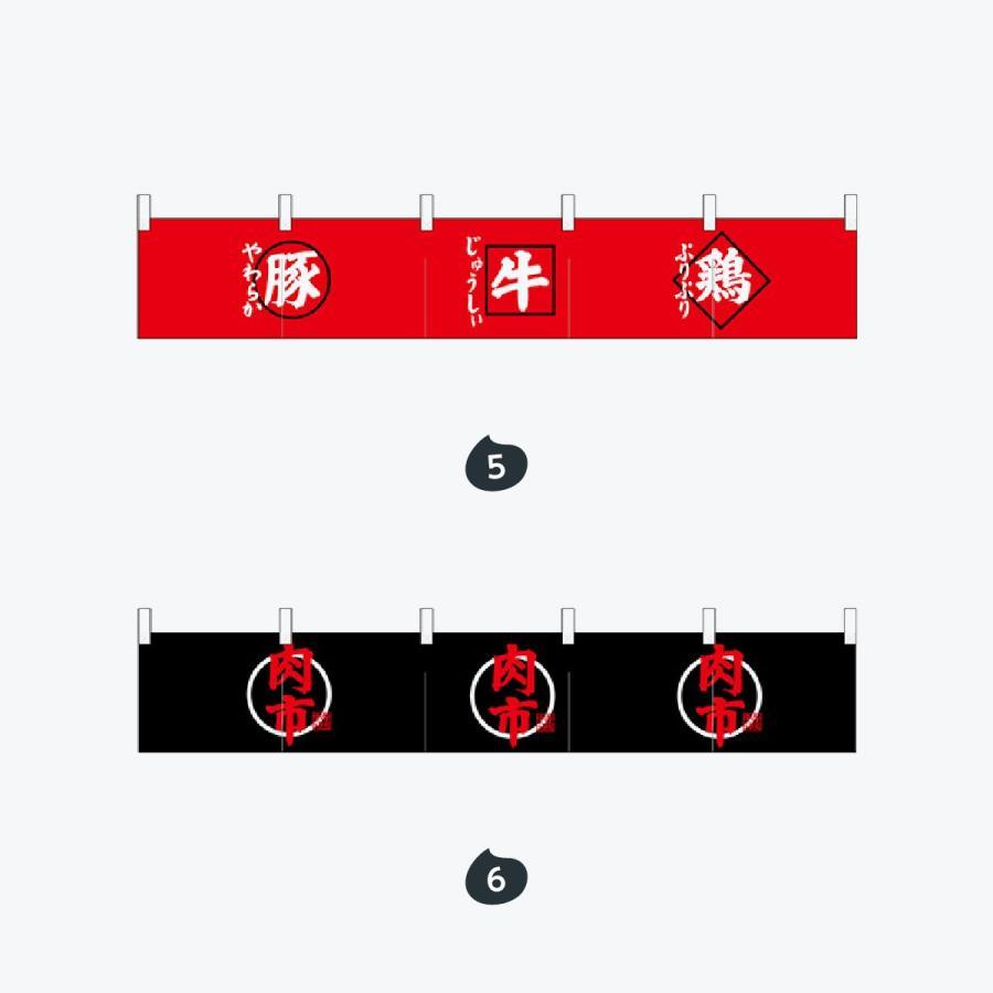 肉 カウンターのれん goods-pro 04