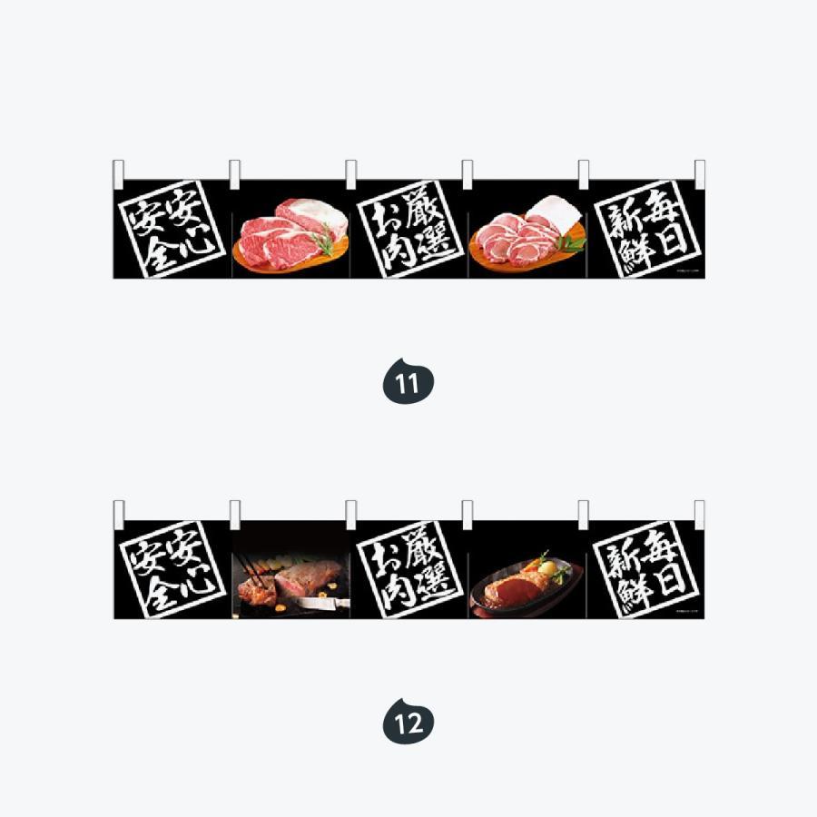 肉 カウンターのれん goods-pro 07