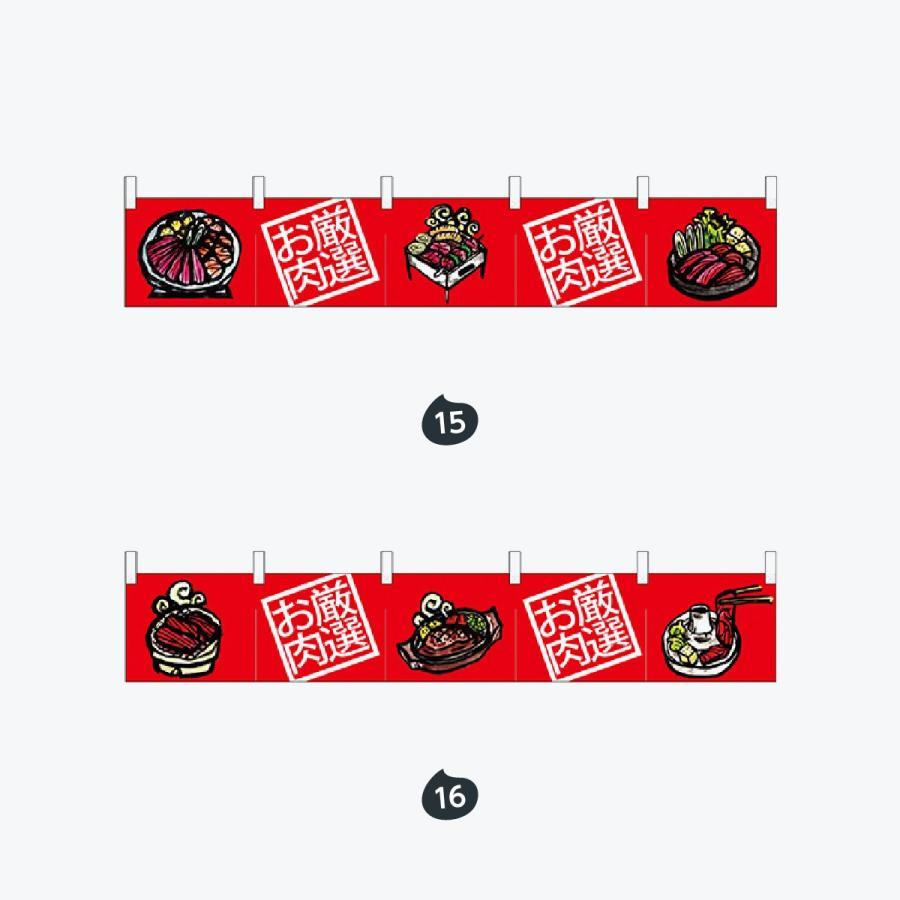 肉 カウンターのれん goods-pro 09